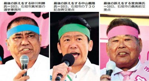 自衛隊配備に審判 沖縄の石垣島市長選、本日投開票 ->画像>2枚