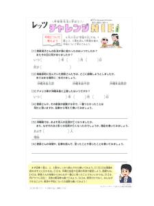 小学生 問題編(PDFファイル422KB)
