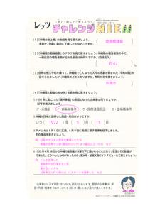 中学生・高校生 解答編(PDFファイル742KB)