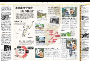 「本島南部で激戦 住民が犠牲に」クリックで拡大(PDFファイル7.14MB)