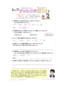 小学生 解答編(PDFファイル350KB)