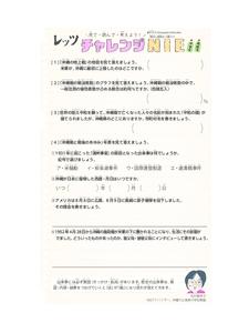 中学生・高校生 問題編(PDFファイル915KB)