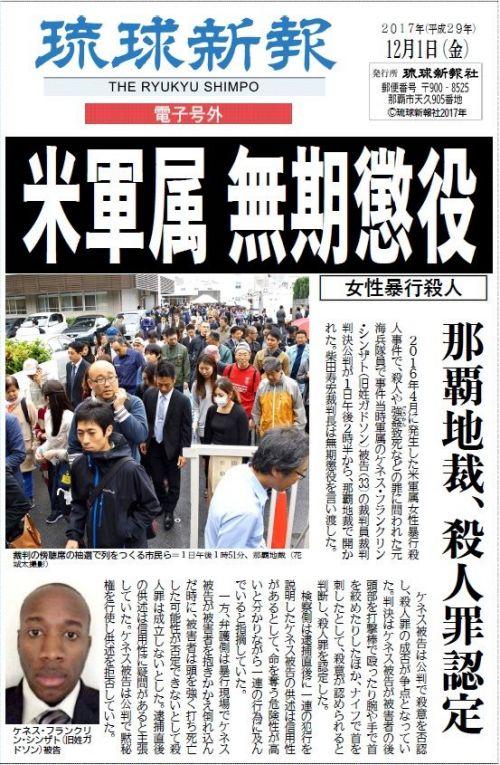 殺人罪 -琉球新報 - 沖縄の新聞...