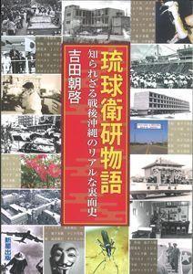 琉球衛研物語ー知られざる戦後沖縄のリアルな裏面史ー
