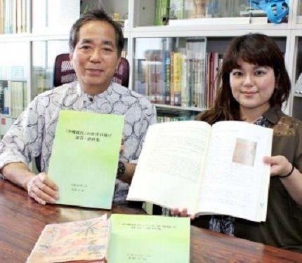 台湾からの引き揚げ、克明に 琉球大教授ら証言集、9年かけ聞き取り