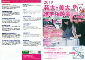 2019芸大・美大進学相談会パンフレット