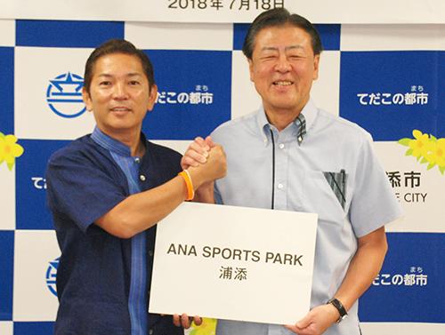 浦添運動公園から「ANA SPORTS PARK 浦添」へ