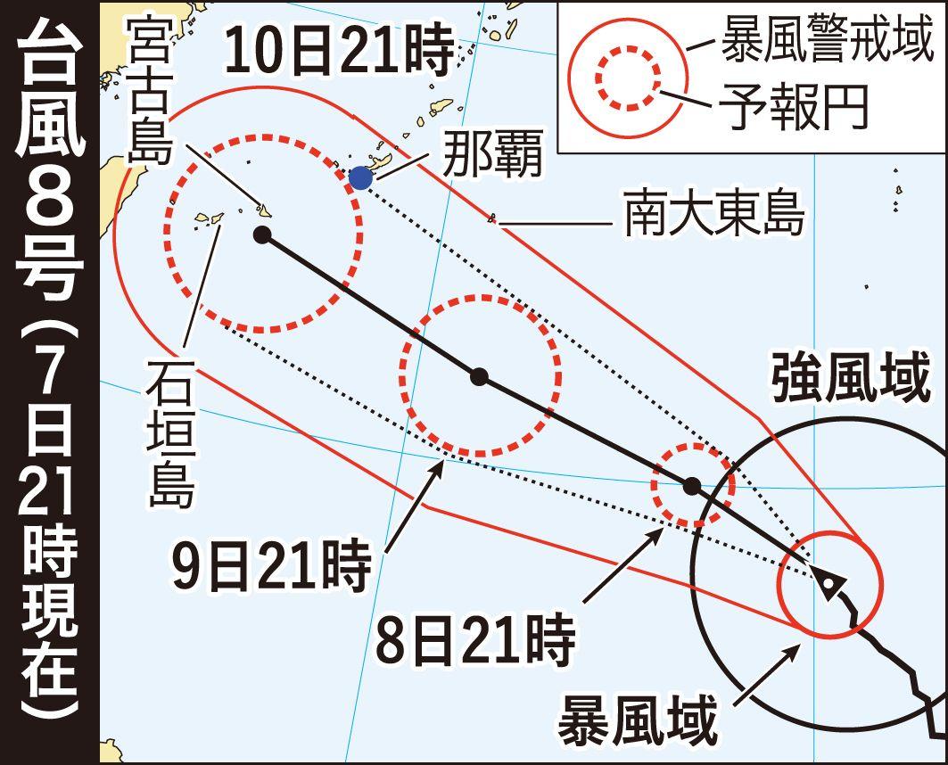 台風8号】北北西に進み、本島と...