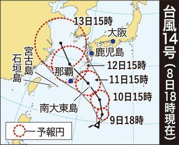 台風、週末接近恐れ 14号が発生...