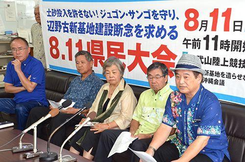 県民大会で撤回支持 オール沖縄 ...