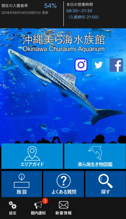 美ら海が公式アプリ 4ヵ国語で館内情報