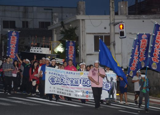 「移民の父」金武魂を継承 當山久三生誕150年祭