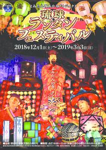 よみたん夜あかりプロジェクト 琉球ランタンフェスティバル(ポスター)