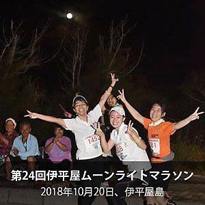 伊平屋ムーンライトマラソン