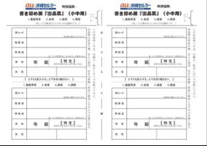第57回全沖縄児童生徒書き初め展 出品票