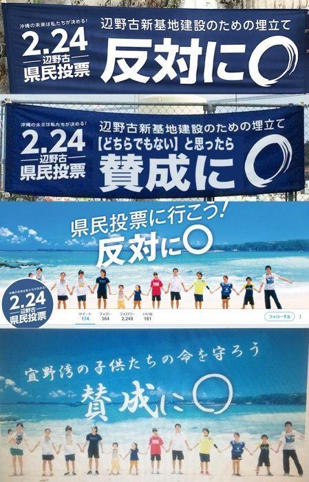 沖縄県民投票 賛成派が反対派の画像を加工して呼びかけ やることがセコイ  [545512288]->画像>12枚