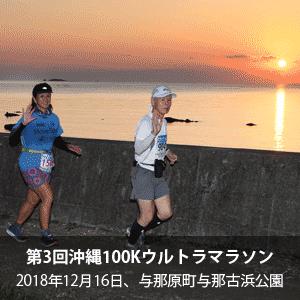 第3回沖縄100Kマラソン