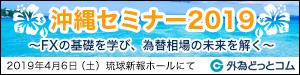 外為どっとコム沖縄セミナー2019