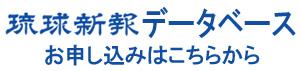 琉球新報記事データベース»