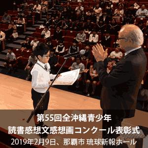 第55回全沖縄青少年読書感想文・感想画コンクール