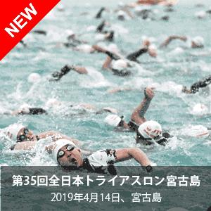 第35回全日本トライアスロン宮古島大会