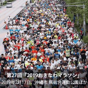 第27回2019おきなわマラソン