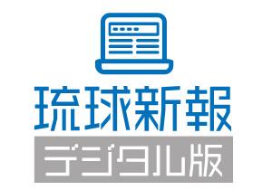 琉球新報デジタル