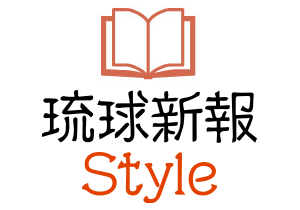 琉球新報Style