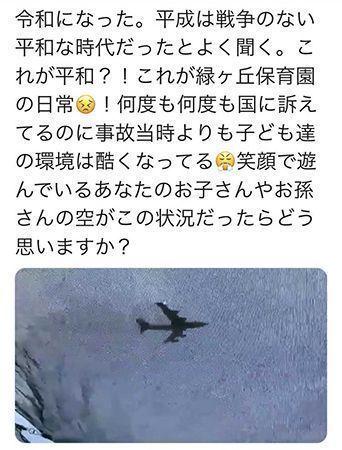 【沖縄】「子どもをダシに基地反対するな」 宜野湾市の保育園の父母会FB投稿に中傷コメント相次ぐ 父母ら「怖い」と削除