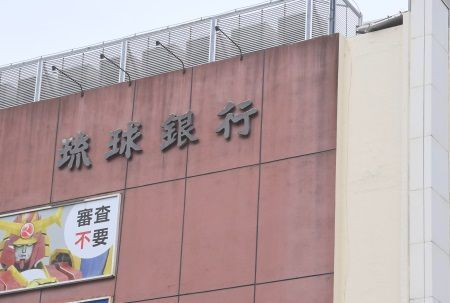 琉球銀行 コンビニatm 手数料