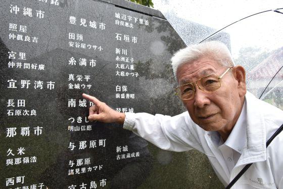 「生きた証し刻めた」 平和の礎に追加刻銘