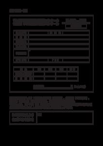 出品数一覧表(中学校)※離島の中学校から応募の場合、「作品持ち帰り責任者」欄は空欄でかまいません。作品の返送は琉球新報社から送ります。