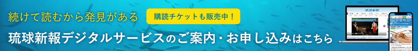 琉球新報デジタルサービスのご案内・お申込みはこちら