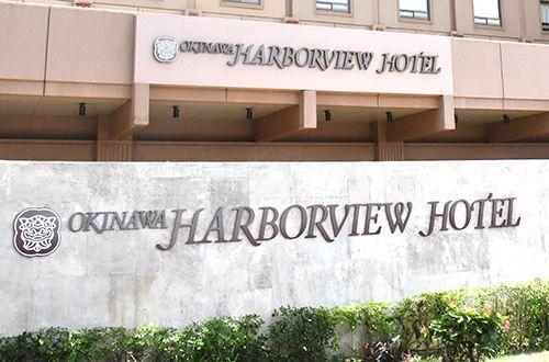 ハーバー ビュー ホテル 沖縄 沖縄ハーバービューホテル. 那覇市,
