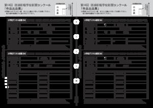 作品出品票(デジタル新聞の部・小学校)
