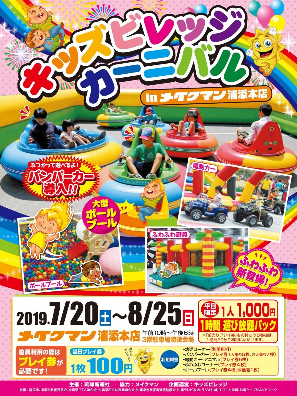 キッズビレッジカーニバル in メイクマン浦添本店(移動遊園地)開催中