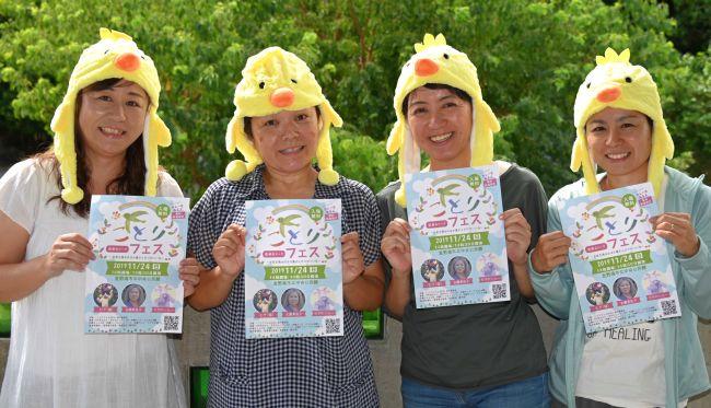 緑ヶ丘保育園保護者ら11月24日「ことりフェス」