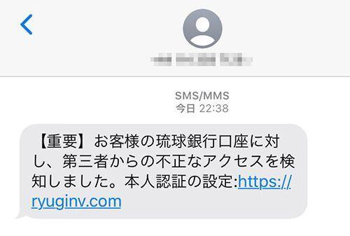 琉球 銀行 ネット バンキング