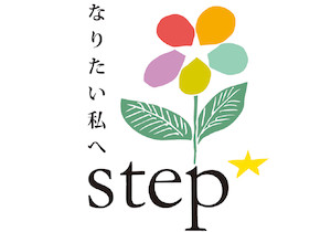 step☆