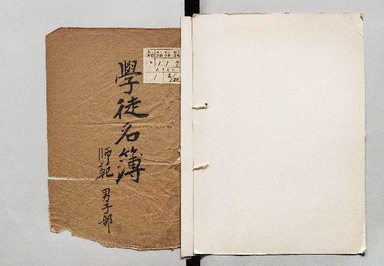 沖縄戦動員の師範学校学徒名簿公開 死亡日時、場所も