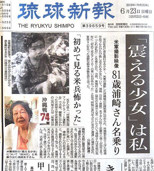 震える少女」沖縄戦証言に圧力 見知らぬ男性、女性宅押しかけ非難 ...