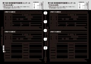 【出品票】小学校_デジタル