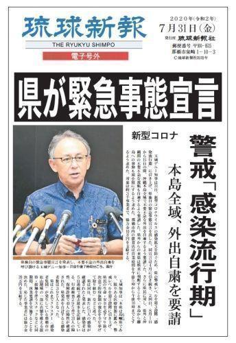沖縄 緊急 事態 宣言 いつまで