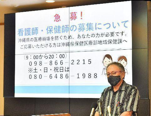 沖縄県、宿泊療養施設確保も医療従事者足りず 人員確保に奔走
