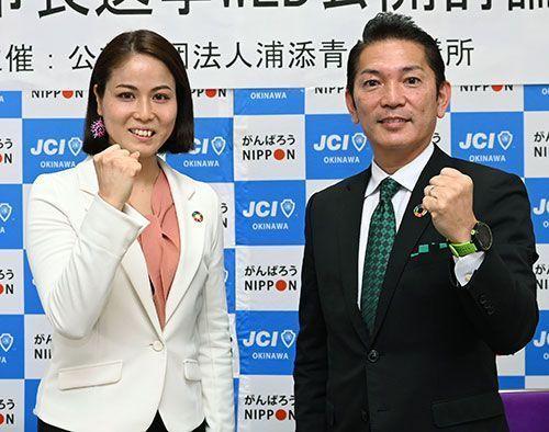 2021 浦添 市長 選挙