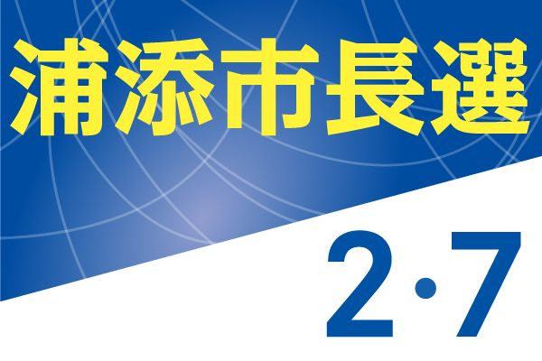 浦添市長選挙、市議会議員選挙2・7 - 琉球新報デジタル|沖縄の ...