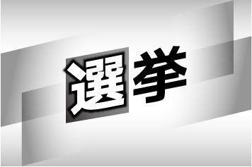 本部町議選に17人が立候補 28日に投開票 - 琉球新報デジタル 沖縄の ...