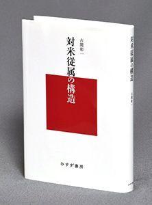 書評>『対米従属の構造』 「自発的隷従」の実態解明 - 琉球新報 ...