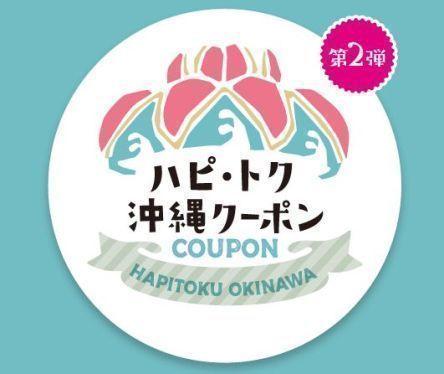 ハピトク 沖縄 クーポン 使える 店