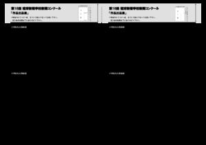 小学校【大型新聞】出品票